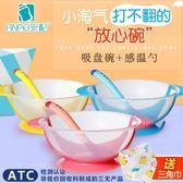 推薦安配感溫碗寶寶餐具套裝兒童吸盤碗嬰兒感溫軟勺叉子新生兒輔食碗(818來一發)
