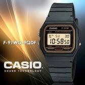 CASIO 方型復古簡約款 F-91WG-9QDF casio 最佳禮物 黑金 F-91WG-9 現+排單 熱賣中!