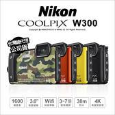 Nikon 尼康 COOLPIX  W300 公司貨★贈32G副電+24期免運★24期免運 薪創數位