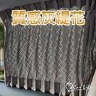 carlife美背式汽車窗簾(大廂車)-質感灰緹花【4窗 側後+側尾】北中南皆可安裝須安裝費