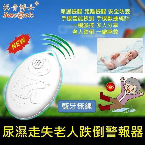 [Yueh-In]智能家居Home Security藍牙無線嬰幼兒尿濕走失提醒 老人跌倒尿失禁警報器 [悅音博士Bassonic]
