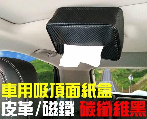 磁吸式面紙盒/磁鐵面紙盒/車用面紙盒/吸頂面紙盒/車用/面紙盒