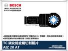 【台北益昌】BOSCH 鋰電魔切機專用配件AIZ 20 AT 碳化鎢金屬切割鋸片