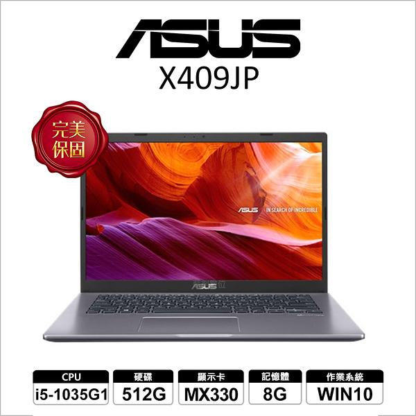 ASUS 華碩 X409JP-0051G1035G1 14吋 i5-1035G1 星空灰 512G 【可刷卡】薪創數位