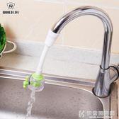 廚房水龍頭防濺水花灑創意可自動調節洗菜盆過濾節水器 快意購物網