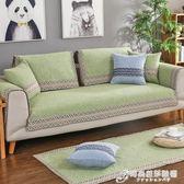 沙發墊 棉麻編織沙發墊四季通用布藝防滑坐墊子簡約現代全包客廳沙發套罩 時尚芭莎