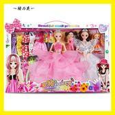 依甜芭比換裝洋娃娃套裝大禮盒女孩公主婚紗衣服兒童玩具別墅城堡【櫻花本鋪】