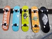 滑板 滑板初學者專業板兒童四輪雙翹滑板短板專業版女生成年人滑板TW【快速出貨八折搶購】