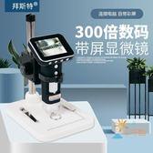 放大鏡拜斯特無線WIFI電子顯微鏡300倍數碼放大鏡頭皮檢測珠寶玉石鑒定WY免運