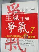 【書寶二手書T3/心靈成長_IKE】生氣不如爭氣(7)_李津