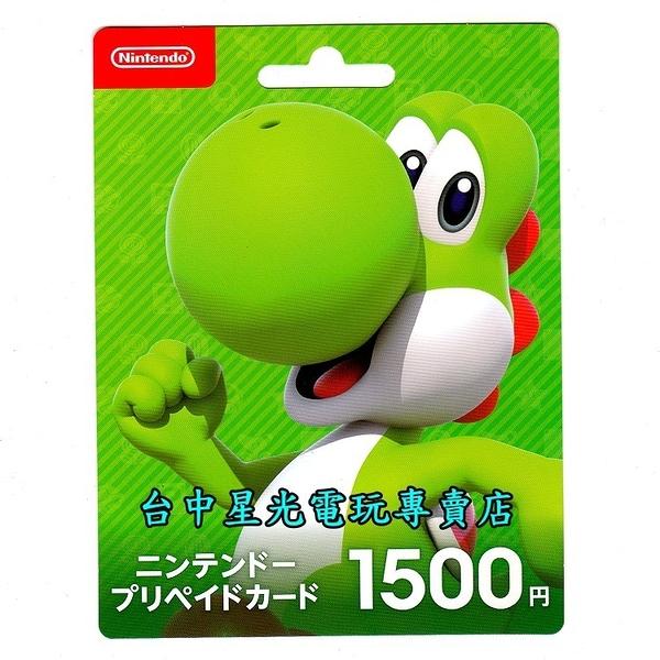 線上發卡【日本 任天堂 點數卡 可刷卡】 Nintendo 1500點 儲值卡 【Switch】台中星光電玩
