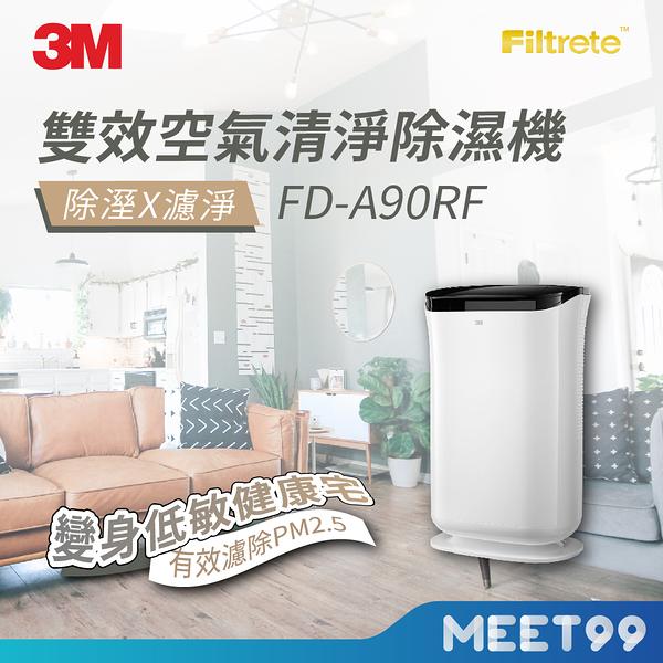 【結帳現折↘↘】3M 雙效空氣清淨除濕機 FD-A90W 清淨機 除濕機