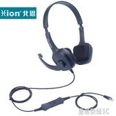 Hion/北恩FOR700D電話耳機客服專用耳麥雙耳話務員頭戴式座機電銷