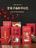 紅包袋 菲尋新年紅包年紅包封個性創意千元過年紅包袋豬年春節利是封 雲雨尚品