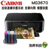【加裝連續供墨系統+單向閥】CANON MG3670 無線多功能相片複合機