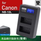 佳美能@攝彩@Canon NB-10L 液晶雙槽充電器 佳能 NB10L 一年保固 SX40 SX50 G15 G3X