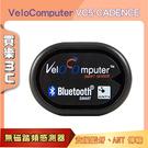 VeloComputer VC5 無磁 踏頻 感測器 VC5-CADENCE,藍牙 ANT+傳輸,單車 腳踏車易安裝