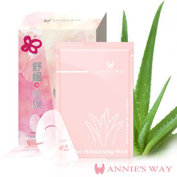 蘆薈舒緩保水隱形面膜 10入盒裝-Annie`s Way舒緩面膜