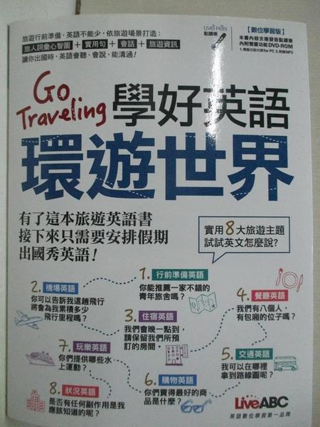 【書寶二手書T1/語言學習_EKX】Go Traveling學好英語環遊世界(無點讀筆)_LiveABC編輯群