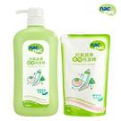 nac nac - 奶瓶蔬果洗潔精 1罐700ml+1補充包600ml