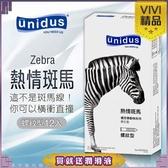 保險套送潤滑液 避孕套 衛生套 安全套 unidus優您事 動物系列保險套-熱情斑馬-螺紋型 12入