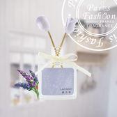 【Paris Fragrance巴黎香氛】mini花之精靈薰衣草室內擴香瓶8ML