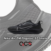 Nike 慢跑鞋 Air ZM Pegasus 37 Shield 黑 灰 男鞋 跑步 慢跑 運動鞋 【ACS】 CQ7935-001