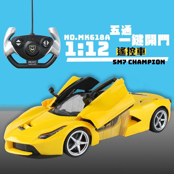 【瑪琍歐玩具】1:12 五通一鍵開門遙控車/MK618A
