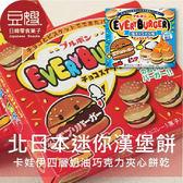 【豆嫂】日本零食 Bourbon 迷你漢堡餅乾(原味/焦糖/香草鹽)