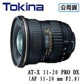 送保護鏡清潔組 3C LiFe TOKINA AT-X 11-20mm F2.8 PRO DX 鏡頭 正成公司貨