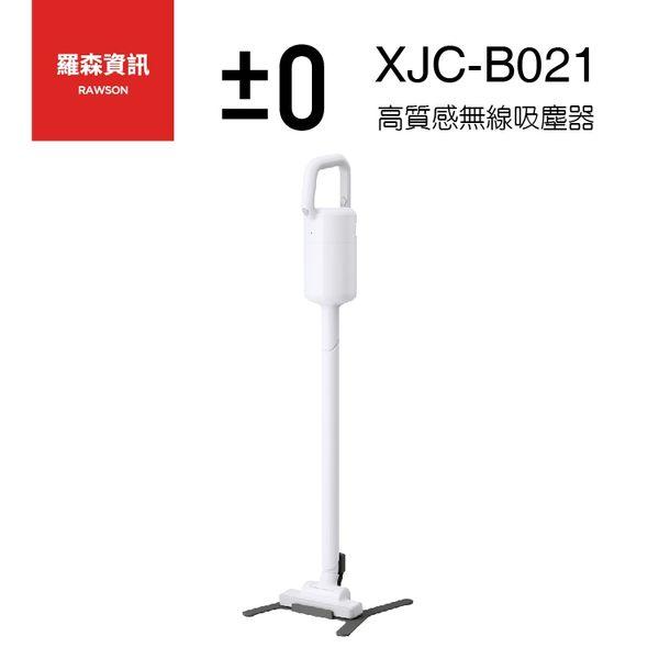 【現貨】±0 正負零 XJC-B021 吸塵器 Y010二代 輕量 無線 充電式 除塵蹣 日本 保固一年