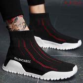 男士高筒鞋襪子鞋運動鞋板鞋休閒鞋 衣普菈