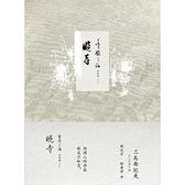 曉寺(豐饒之海3)(2版)