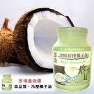 【苦行嚴選】100%冷壓初榨椰子油 50...