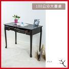 歐式經典復古書桌 雙抽書桌 電腦桌 工作桌 邊桌 辦公桌 桌子 書桌椅 電腦桌椅 辦公桌椅