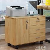 辦公文件櫃落地矮櫃資料櫃櫃帶鎖抽屜櫃移動床頭櫃小櫃子角櫃CY『小淇嚴選』