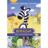 書立得-動物園道64號(66~78集)(2DVD)