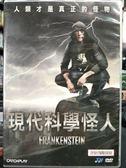 影音專賣店-P11-050-正版DVD-電影【現代科學怪人】-凱莉安摩絲