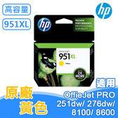HP 951 XL 原廠高容量墨水匣 黃色 (OJ Pro 2515/276dw/8100/8600 Plus) CN048AA