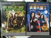挖寶二手片-C01-000-正版DVD-電影【勇闖天關1+2/系列2部合售】-(直購價)
