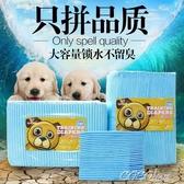 寵物尿不濕寵物尿墊狗狗尿片狗尿墊狗狗用品吸水墊尿不濕除臭尿片春季特賣