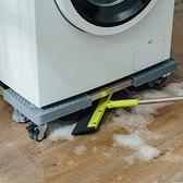 樂嫚妮 可伸縮調節洗衣機家電台座托架-四腳雙輪組家電台座托架