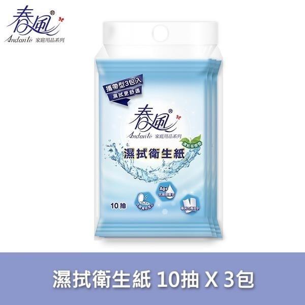 【南紡購物中心】春風濕式衛生紙10抽/3包/12串/箱