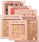 數字迷盤數字謎盤數字華容道 全館免運