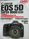 【書寶二手書T1/攝影_QIN】Canon EOS 5D SUPER BOOK數位單眼相機完全解析(全)_CAPA特別編輯