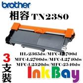 BROTHER TN-2380 高容量相容碳粉匣 三支一組【適用機型】MFC-L2700D/L2700DW/L2365DW/L2740DW/L2540DW/L2520DW/L2320D