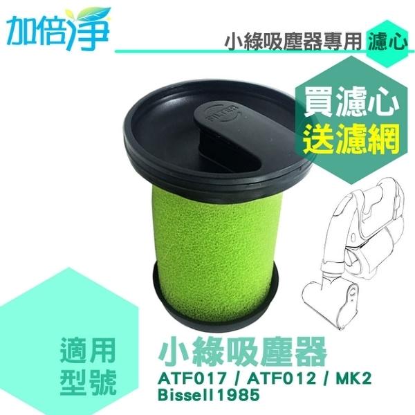 (5入) 加倍淨 適用英國小綠除螨吸塵器濾心 買就送活性碳濾網1片 ATF017 012 MK2