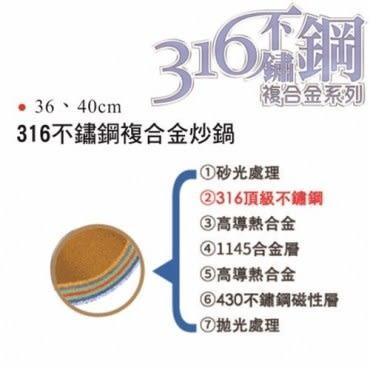清水316不鏽鋼複合金炒鍋40cm