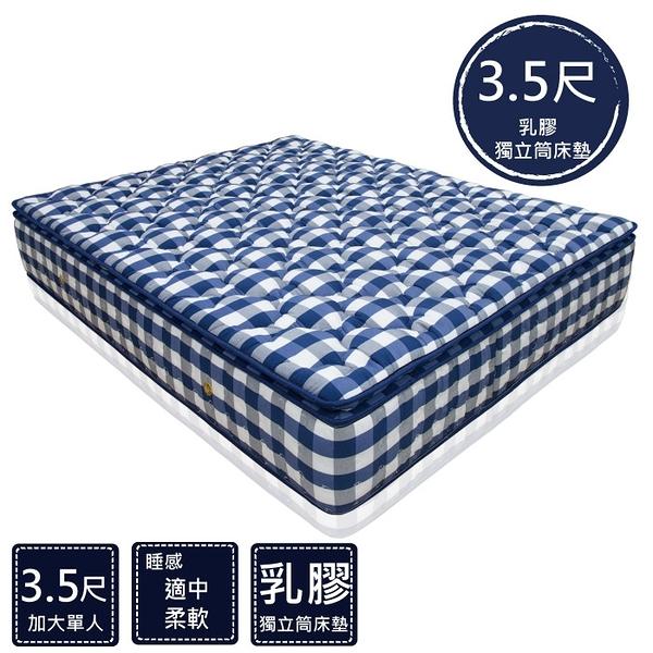 床墊 / 3.5尺 乳膠獨立筒 / 經典藍格 三線乳膠獨立筒床墊 加大單人 3.5*6.2尺 B2335