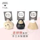 『ART小舖』T-Lab日本 手工木製小擺飾 悠哉吉祥物系列 單個